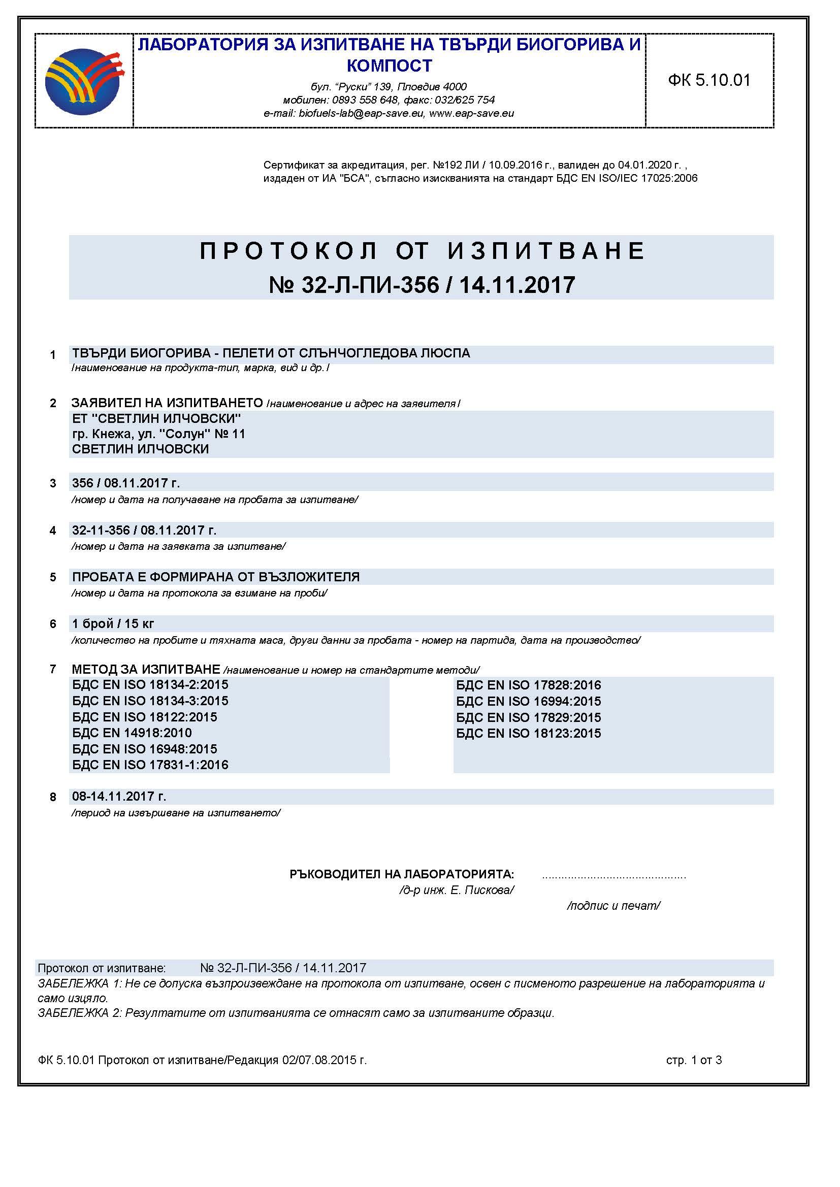 ФК 5.10.01 Протокол от изпитване 356_Page_1